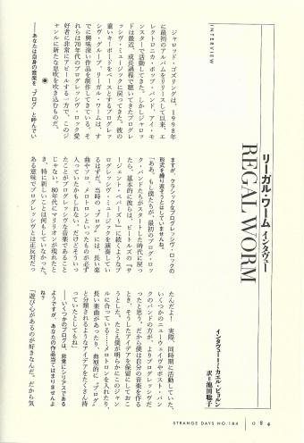 SD 184 Regal Worm p 84
